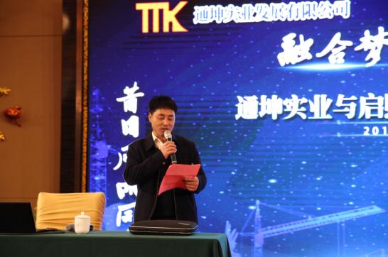 军界大咖助力2019河南通坤实业新年联谊会