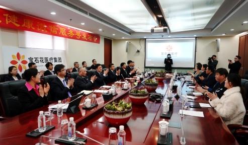 中国石油医疗改制进行时——宝石花大健康微信服务号正式上线