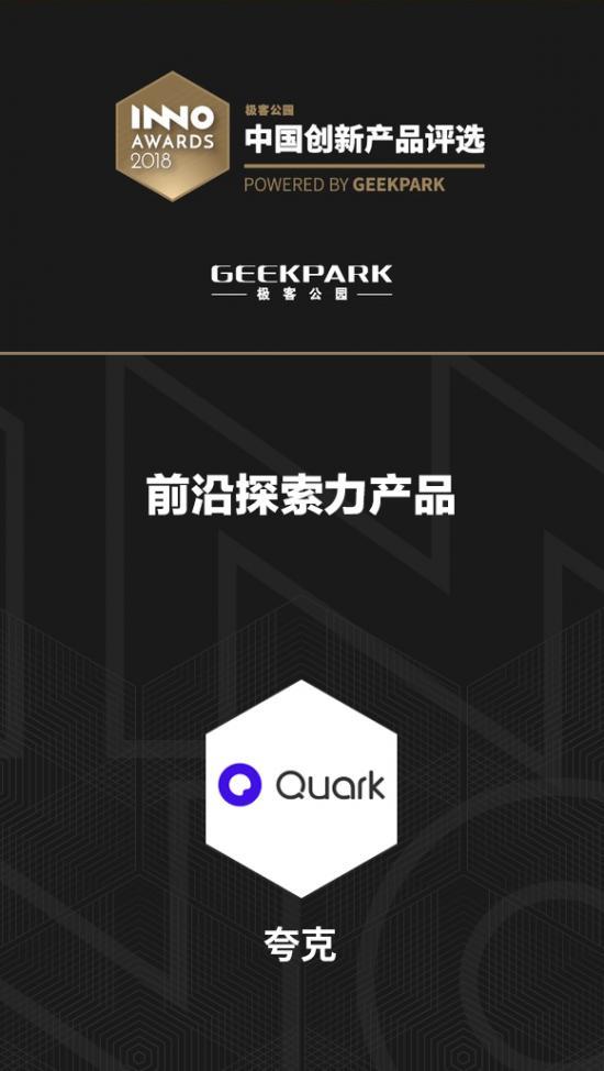 """夸克获评极客公园2018""""中国"""