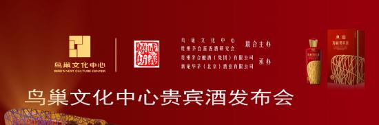 鸟巢文化中心贵宾酒21日首发上市