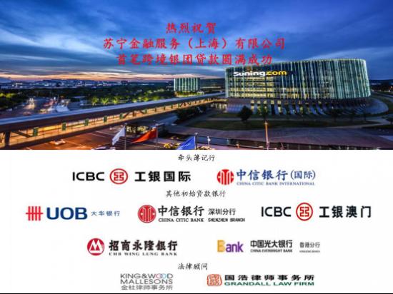 苏宁金融首笔跨境银团贷款成功落地 国际化发展再下一城