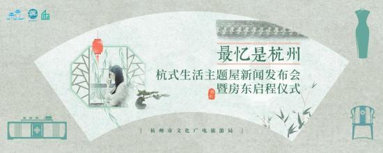"""最有烟火味的""""杭式生活主题屋""""落户美国洛杉矶 向世界传递杭州文化"""