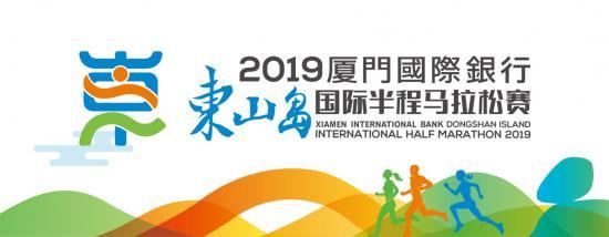 2019厦门国际银行东山岛国际半程马拉松赛报名启动