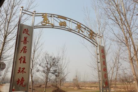 河南杞县城郊乡朱寨村村委齐心协力建设美丽乡村