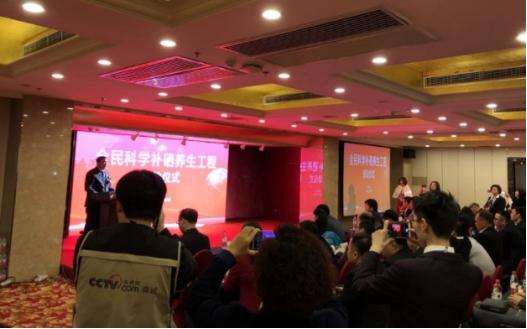 全民补硒工程发布会在北京隆重召开