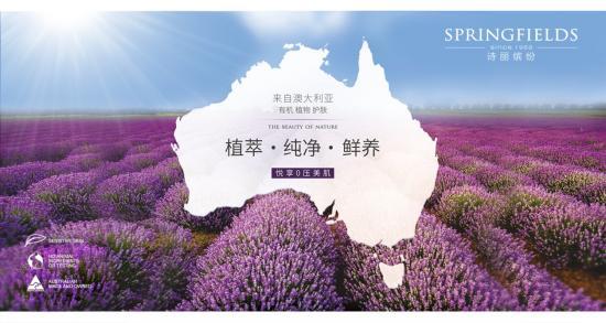 "SPRINGFIELDS诗丽缤纷入驻京东 让消费者爱上""新鲜""""纯净"""
