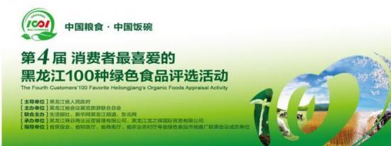 """第四届""""消费者最喜爱的黑龙江100种绿色食品""""评选活动 榜单揭晓"""