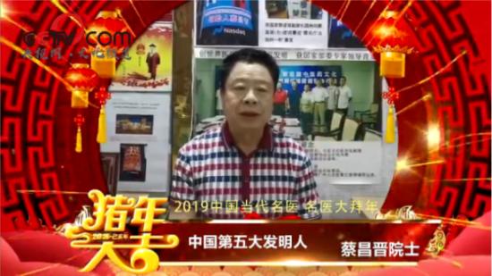 第五大发明人蔡昌晋 在CCTV向全国人民及全球华人拜年