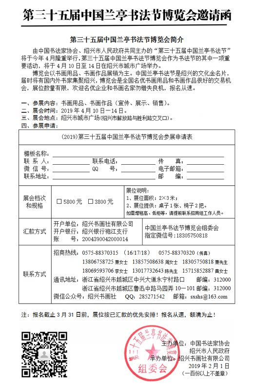 第三十五届中国兰亭书法节今年四月在绍兴举行