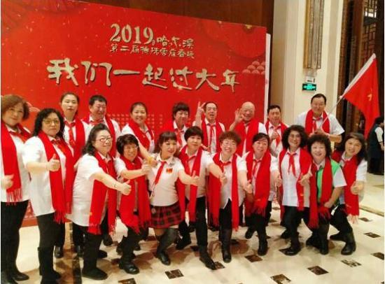 哈尔滨举办第二届特殊家庭春晚