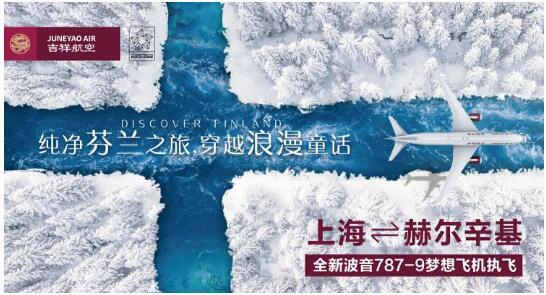 吉祥航空落子洲际航点,赫尔辛基航线正式开售