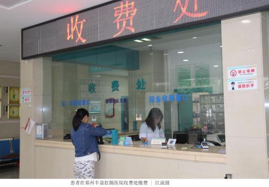 郑州丰益肛肠医院价格表 收费平价令老百姓满意