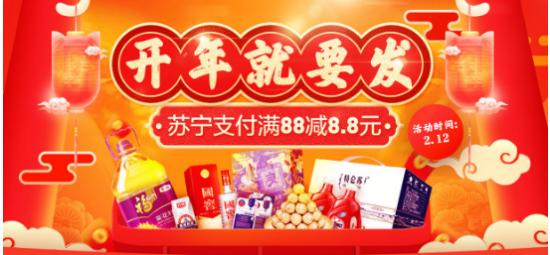 苏宁易购网上超市初八开门红 用苏宁支付购物享立减