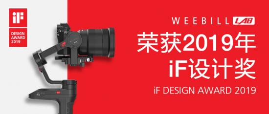 捷报又传:智云WEEBILL LAB荣获2019德国iF设计