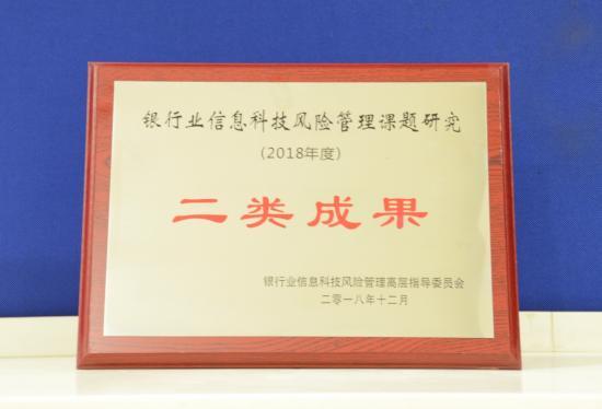 苏宁消费金融信息风险管理课题获银保监会二类成果奖