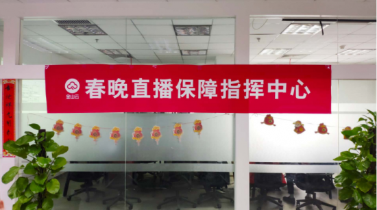 金山云2019年央視春晚直播保障指揮中心現場圖片