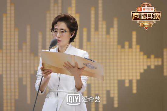 """爱奇艺《声临其境2》秦海璐伪装失败 遭张可盈现场""""认娘"""""""