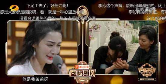 爱奇艺《声临其境2》李沁说哭就哭了上热搜 网友:哭都这么好看