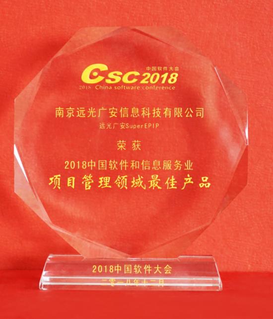 实力助阵中国制造 远光软件再获殊荣