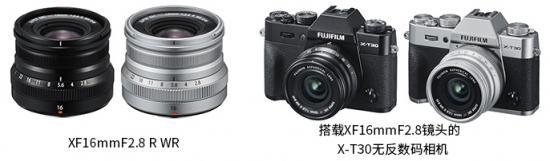 富士胶片推出专为X系列打造的小巧轻便型时尚镜头富士龙XF16mmF2.8 R WR