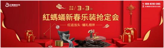 3月3日,红蚂蚁装饰携手三大银行开启新春乐装抢定会