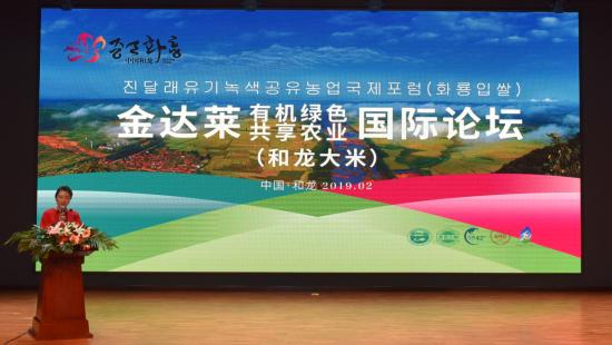 金达莱有机绿色共享农业国际论坛(和龙大米)在和龙成功举办