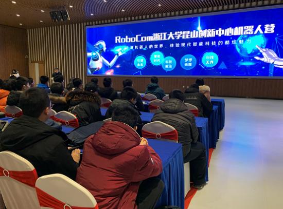 RoboCom浙江大学昆山创新中心机器人训练营在萧山机器人小镇开营