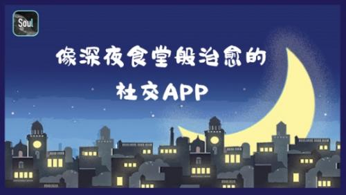 海外党的孤独,藏在Soul App的每一次