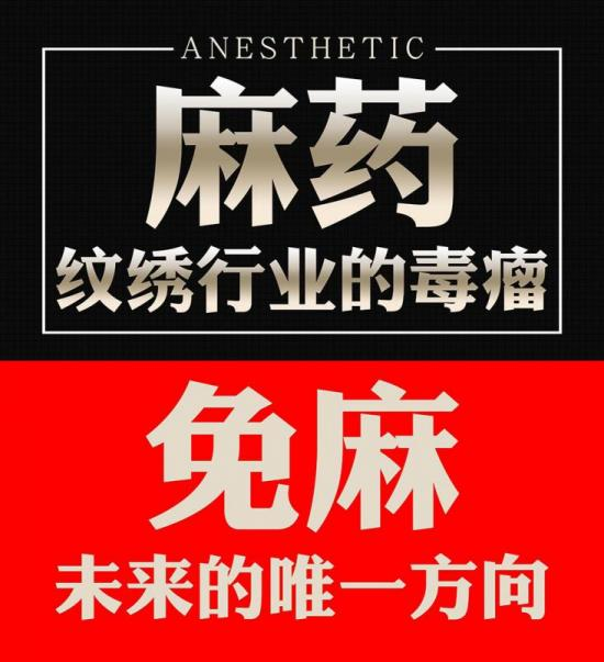 中国免麻纹绣 打造百城千店行业座标