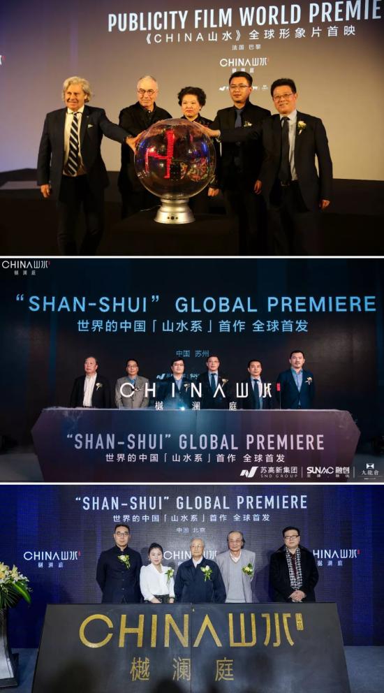 2019世界美学发展论坛在法召开CHINA山水樾澜庭 惊艳全球
