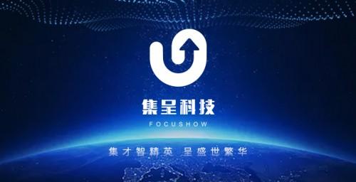 集呈:中国领先的社群电商平台