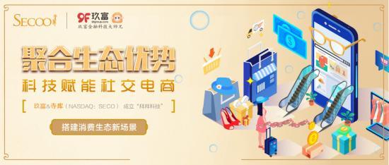 纳斯达克上市公司寺库联手玖富成立BuyBuy商城,打造奢侈品社交电商平台!