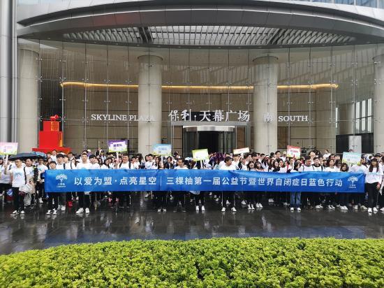 三棵柚第一届公益节暨世界自闭症日蓝色行动成功举办