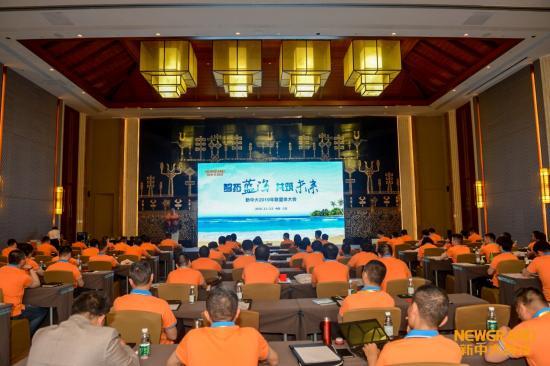 智拓蓝海,共筑未来——新中大科技2019年联盟体大会在三亚召开