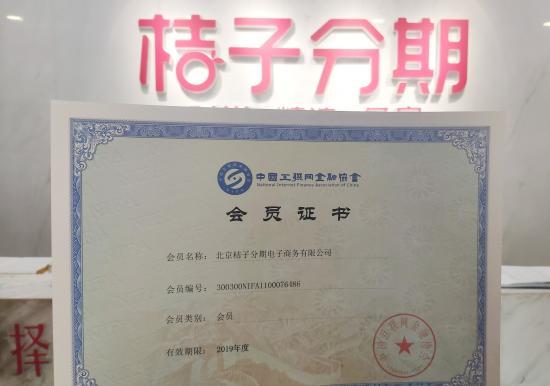 桔子分期加入中国互联网金融协会