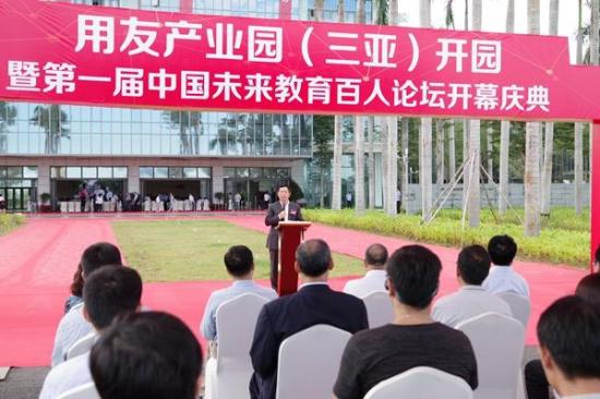 用友产业园(三亚)开园仪式暨第一届中国未来教育百人论坛举行