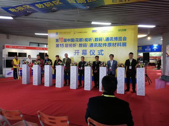 第十届中国(花都)视听数码通讯博览会隆重开幕