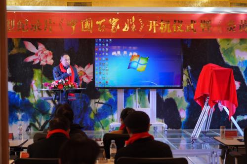 大型纪录片《中国百家姓》开机仪式暨《炎黄祖堂》平台发布会圆满成功