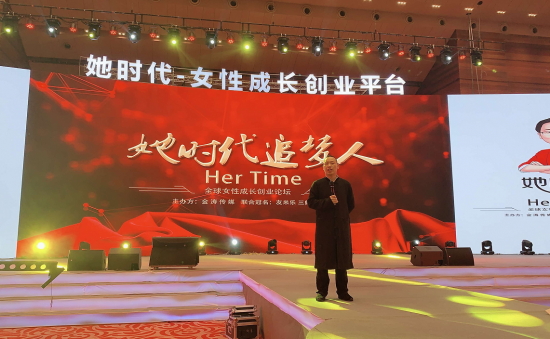 """""""她时代追梦人""""女性创业主题论坛在广州成功举办"""