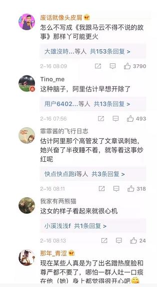 """陈亮是""""仗义执言"""",还是看不起奋斗女性?"""