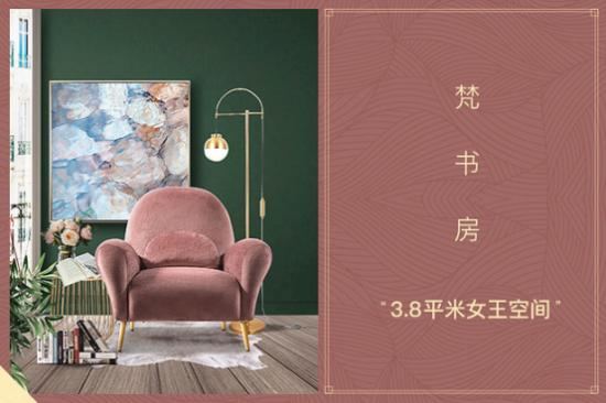 """优梵艺术X天猫海外 """"3.8平米女王梵书房""""大放异"""