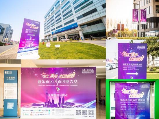 """2019""""创业在上海""""创新创业大赛强势来袭 160余家企业齐聚天翼创投参赛"""