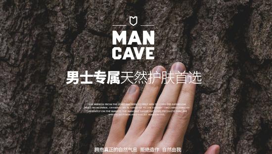 英国天然男士专属品牌MANCAVE入驻天猫国际,海外旗舰店盛大开业