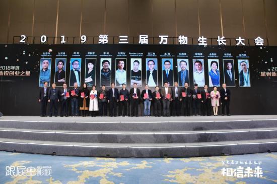 小码王创始人王江有荣获2018年度杭州新锐创业之星