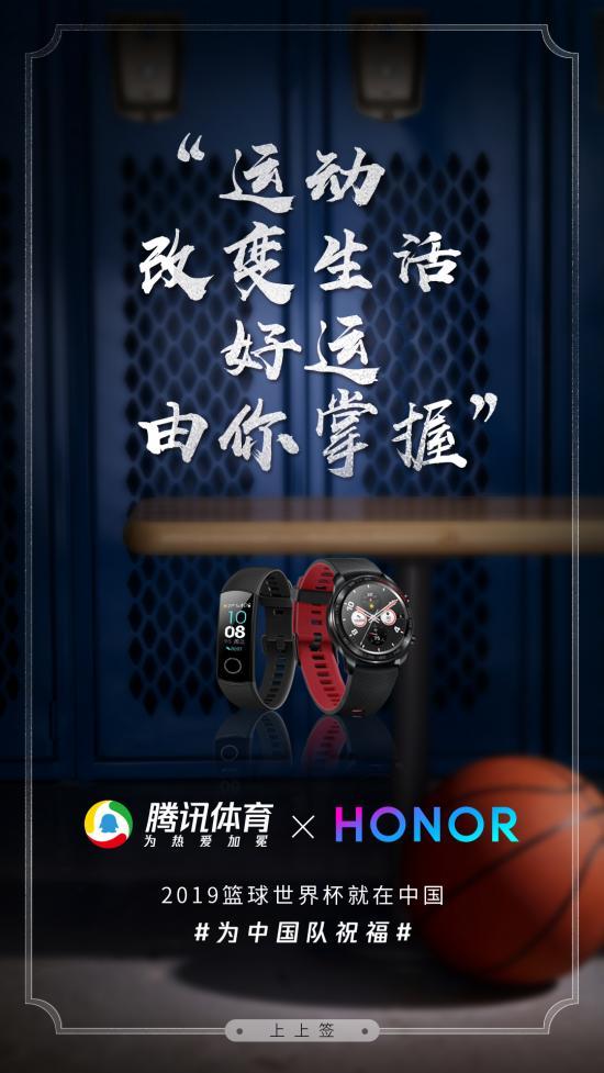 篮球世界杯抽签仪式即将举行,荣耀手表为中国男篮集结好运