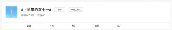 """315谁更会玩?苏宁全民焕新节成""""上半年双十一""""!"""