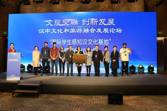 汉中文化和旅游融合发展论坛圆满落幕