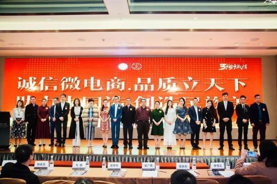 315微电商诚信誓师峰会在广州成功举办