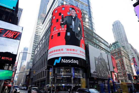 """中科东亚彰显中国专利科技新力量 受邀登陆""""世界第一屏""""美国纳斯达克大屏"""