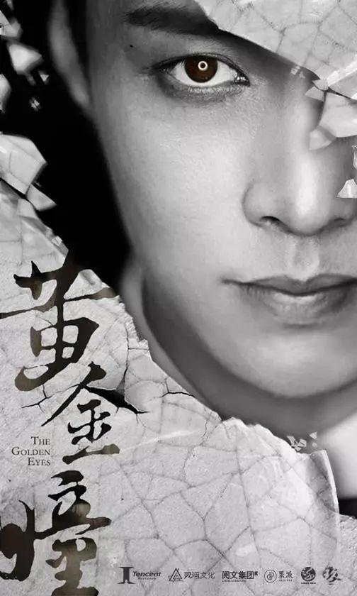 张艺兴+喜剧鉴宝,爱奇艺打造《黄金瞳》背后的逻辑究竟是什么?